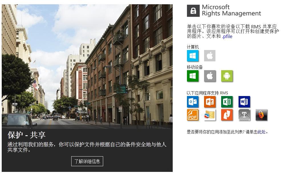 RMS download screen